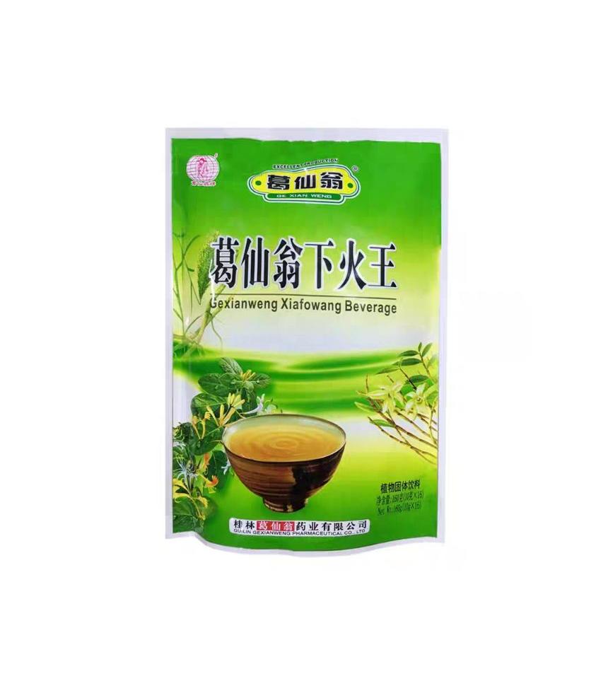 Xia huo wang thee (下火王)