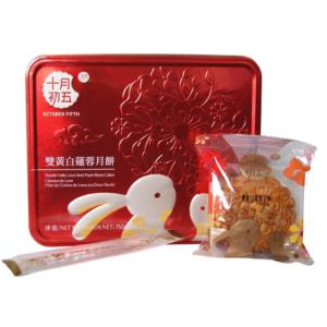 October Fifth 十月初五 雙黃白蓮蓉月餅 mooncake witte lotuspaste met 2 eigeel