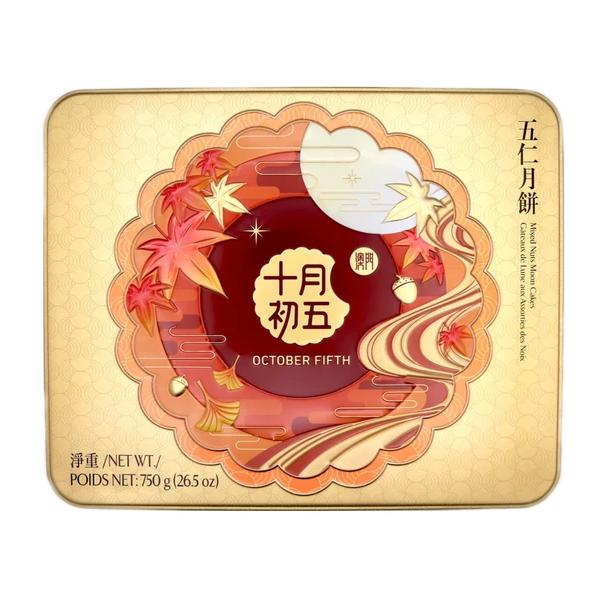 十月初五 五仁月餅 mooncake mixed nuts