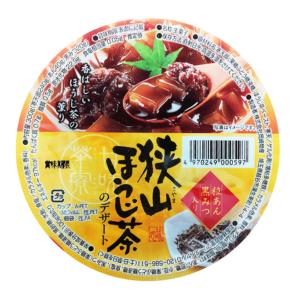 Okazaki Sweets hoji tea